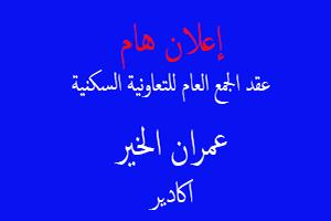 اعلان الجمع العام للتعاونية السكنية عمران الخير