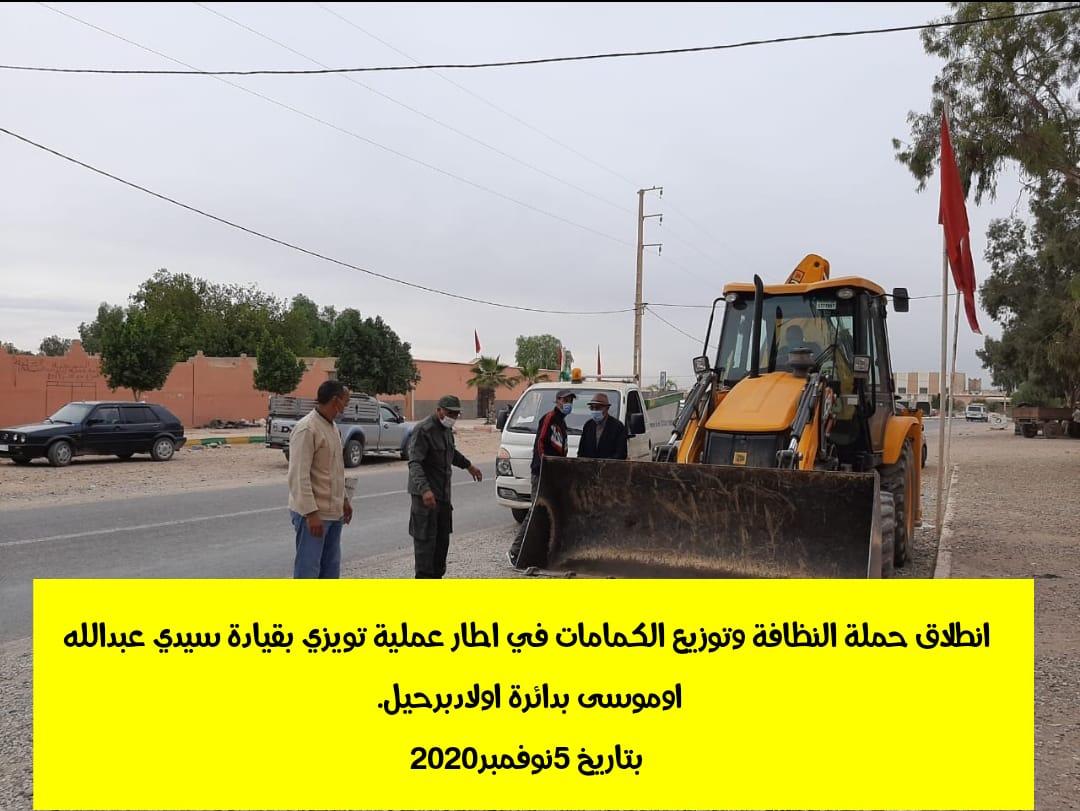 IMG 20201109 WA0035 407 - جريدة اشتوكة بريس